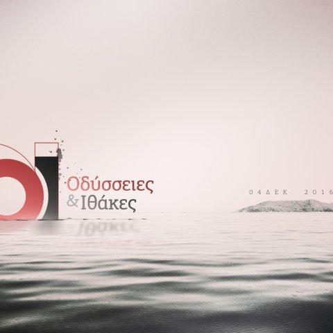 Tedx Lesvos 2016