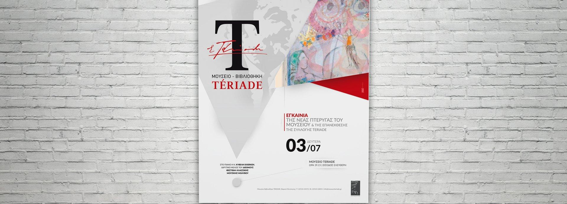 Tériade Museum & Library